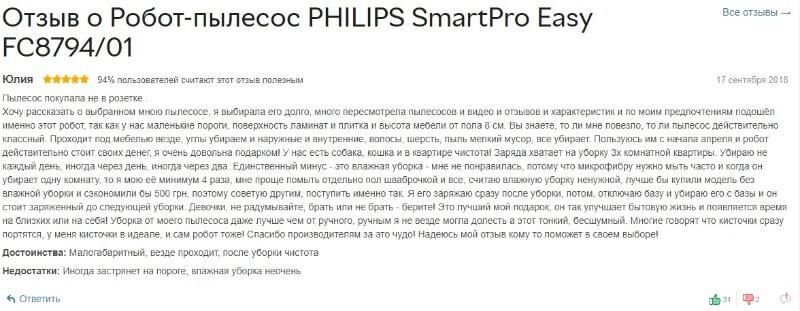 отзывы о роботе пылесосе Philips SmartPro Easy