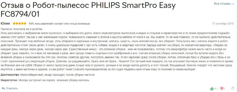 відгуки про робота пилососа Philips SmartPro Easy