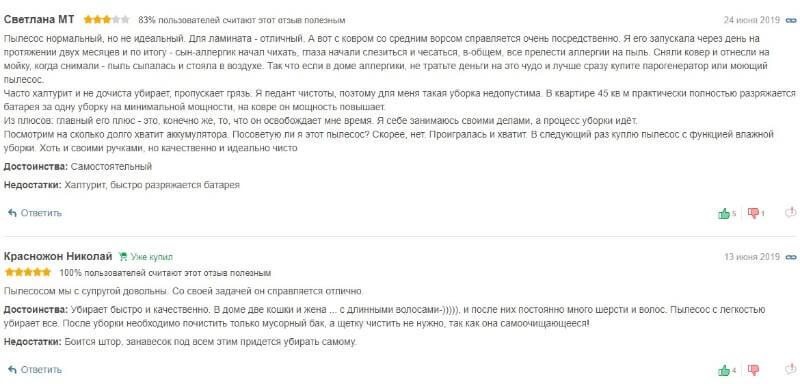 Відгуки про Samsung VR10M7030WW/EV