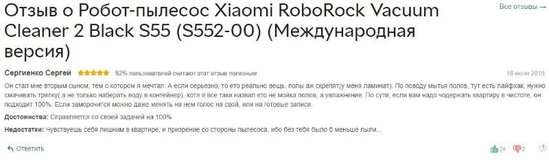 відгуки про робота пилососа Xiaomi RoboRock Vacuum Cleaner 2 Black S55
