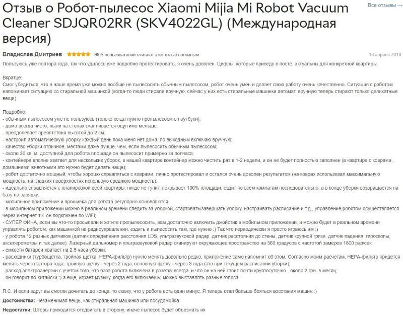 отзывы владельцев Xiaomi Mijia Mi Robot Vacuum Cleaner SDJQR02RR