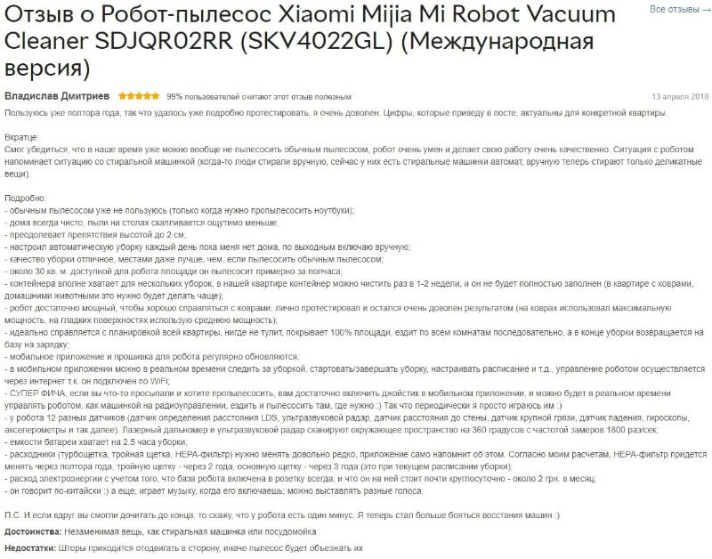 відгуки покупців Xiaomi Mijia Mi Robot Vacuum Cleaner SDJQR02RR
