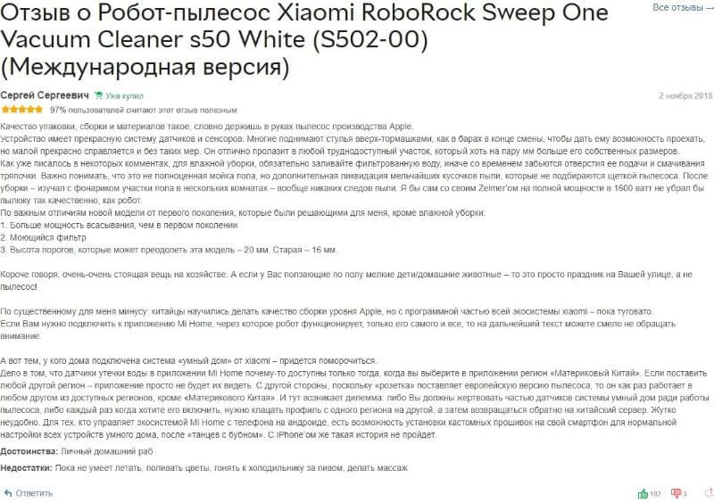 відгуки Xiaomi RoboRock Sweep One Vacuum Cleaner S50