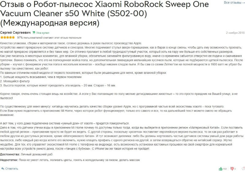 відгуки Xiaomi RoboRock Sweep One Vacuum Cleaner S50