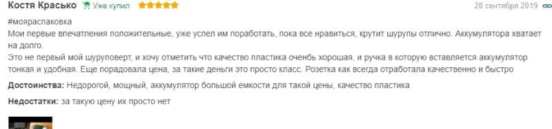 отзывы о ТехАС ТА-01-159
