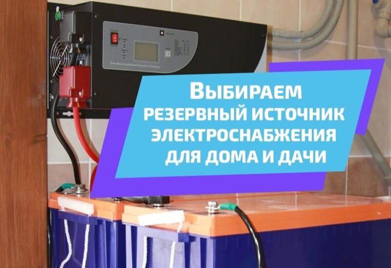 Как выбрать резервный источник электроснабжения для дома и дачи?