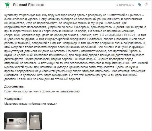 INDESIT BTW D61053 EU відгуки