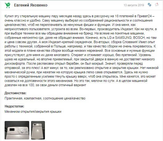 INDESIT BTW D61053 EU відгуки