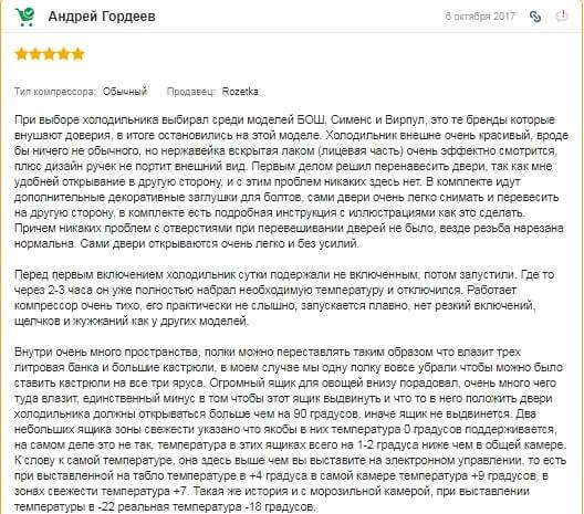 BOSCH KGN39VI306 отзывы