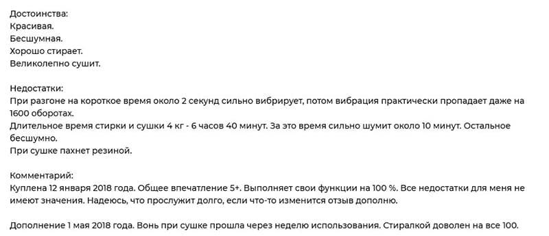 Дополнительный отзыв о стиральной машинке ELECTROLUX EWW 1685 WU