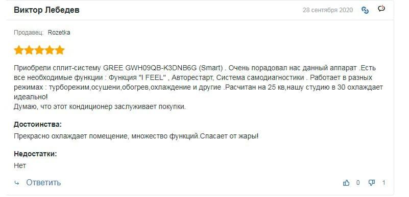 Відгук про кондиціонер GREE GWH09QB-K3DNB6G (Smart)