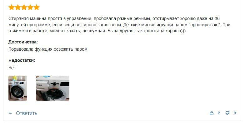 Отзыв о стиральной машинке WHIRLPOOL FWSG 61083 WBV UA