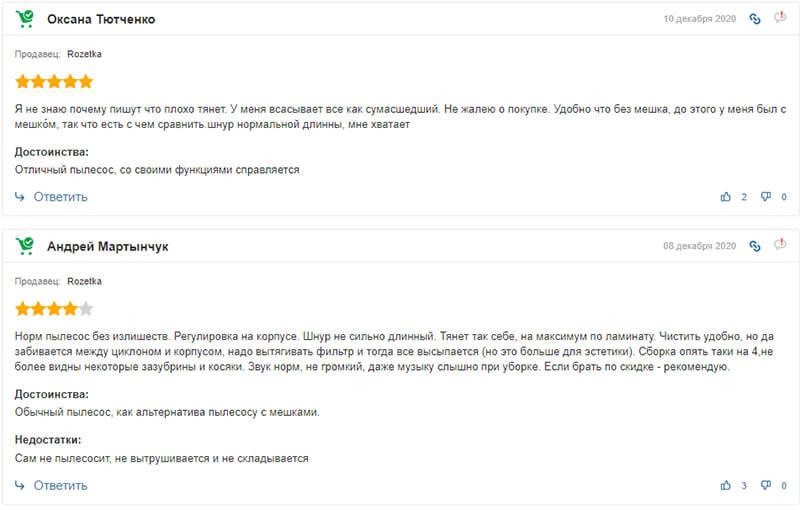 Отзывы о пылесосе ELECTROLUX EC41-4T