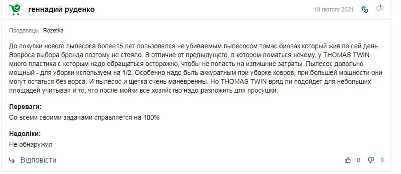 Отзывы о пылесосе THOMAS TWIN XT