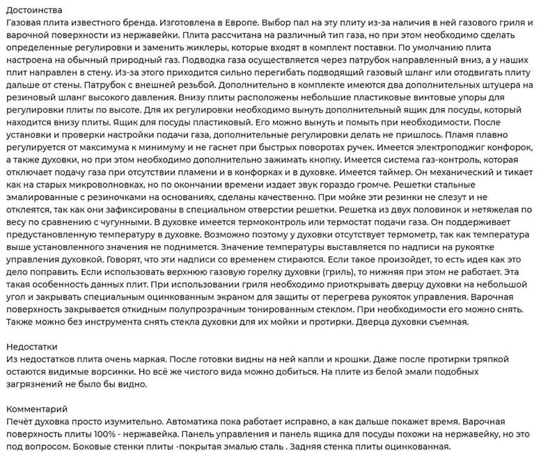 Дополнительный отзыв о газовой плите INDESIT IS5G1PMX/E