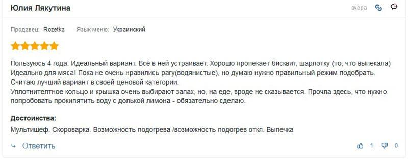 Дополнительный отзыв о мультиварке MOULINEX CE501134