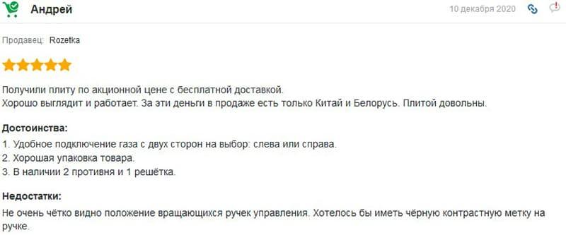 Отзыв о газовой плите BEKO FSM 62120 DW
