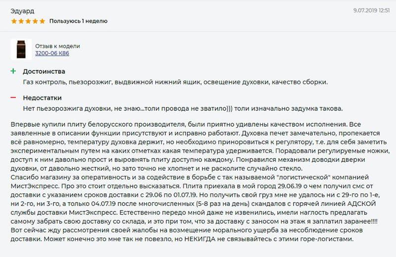 Отзыв о газовой плите GEFEST 3200.06 К33