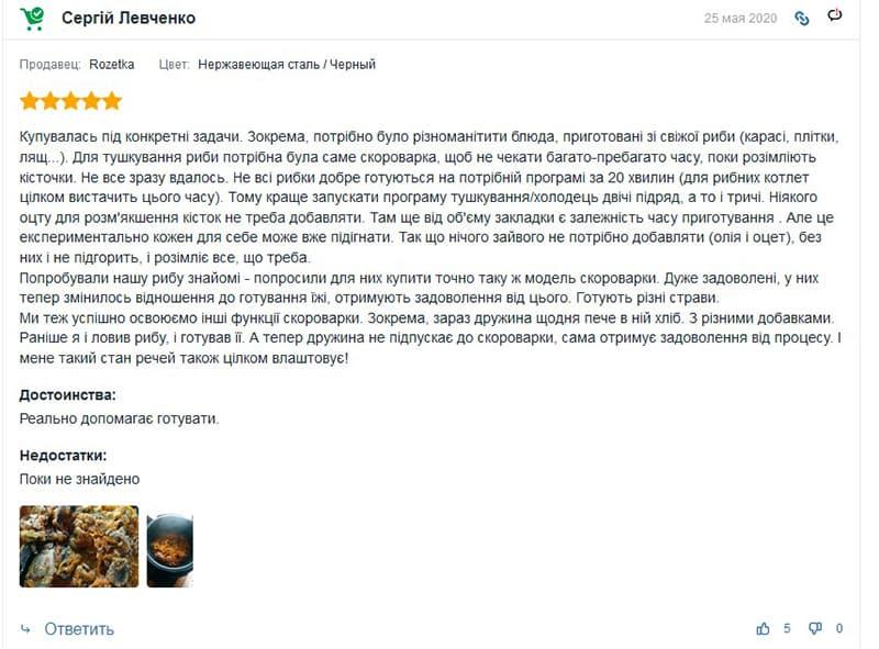 Отзыв о мультиварке REDMOND RMC-PM503