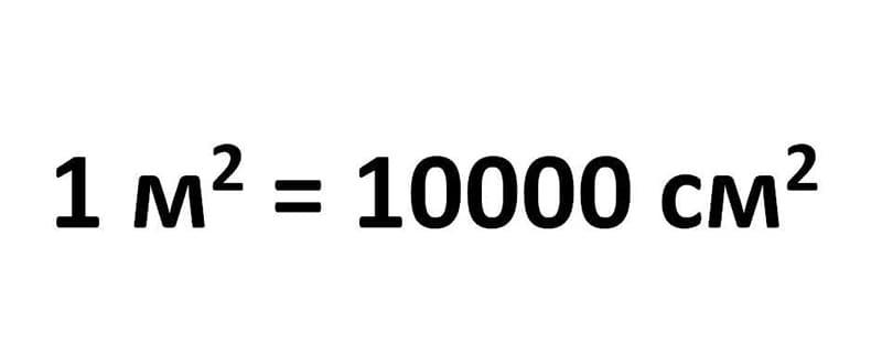 Сколько сантиметров в квадратном метре