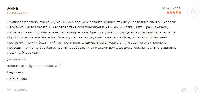 Дополнительный отзыв о стиральной машине LG F4V5TG0W